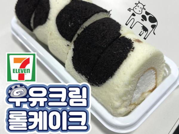 세븐일레븐 신상 <우유크림 롤케이크>