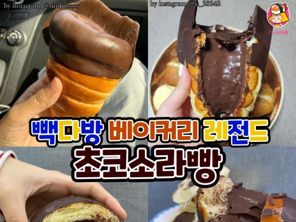 빽다방 베이커리 레전드 초코소라빵