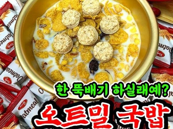 오트밀 국밥