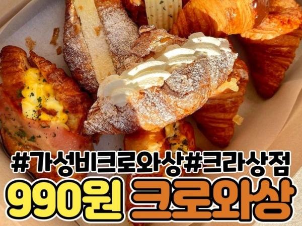 990원 크로와상_크라상점