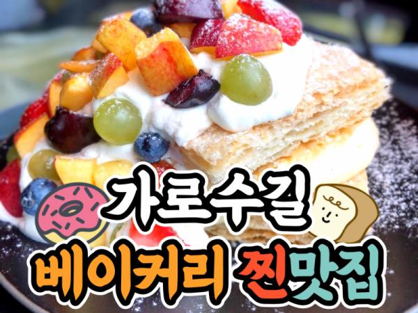 가로수길 베이커리 찐 맛집