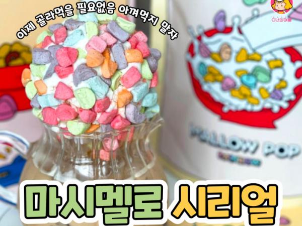 멜로멜로 멜로팝~ 버블버블 버블팝~