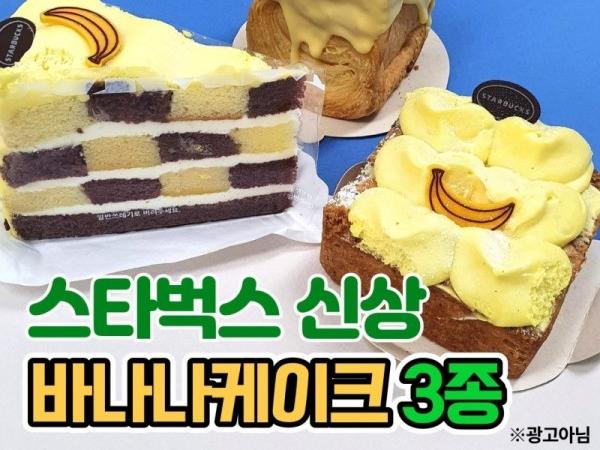 스타벅스 신상 바나나케이크 3종