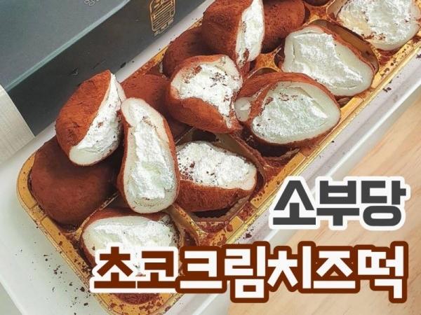 소부당 초코크림치즈떡