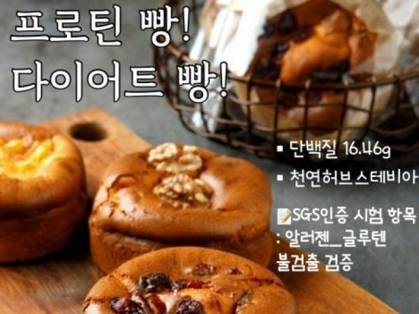 [건강한빵순이] 노밀가루 맛있는 프로틴 카스테라