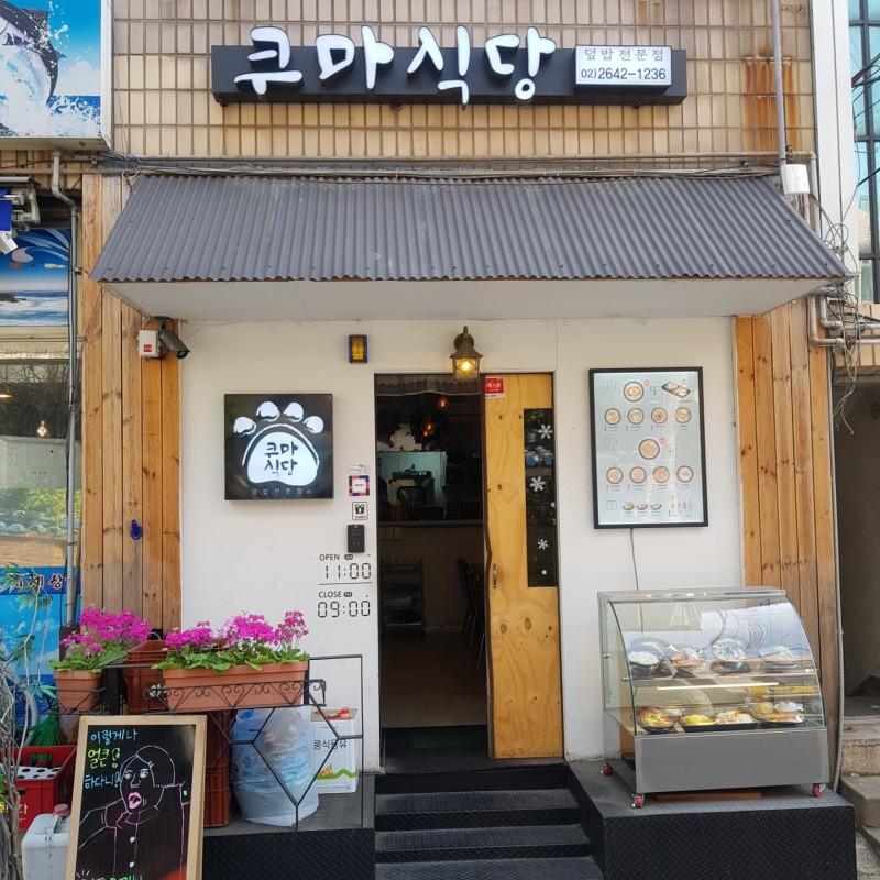 [염창] 쿠마식당