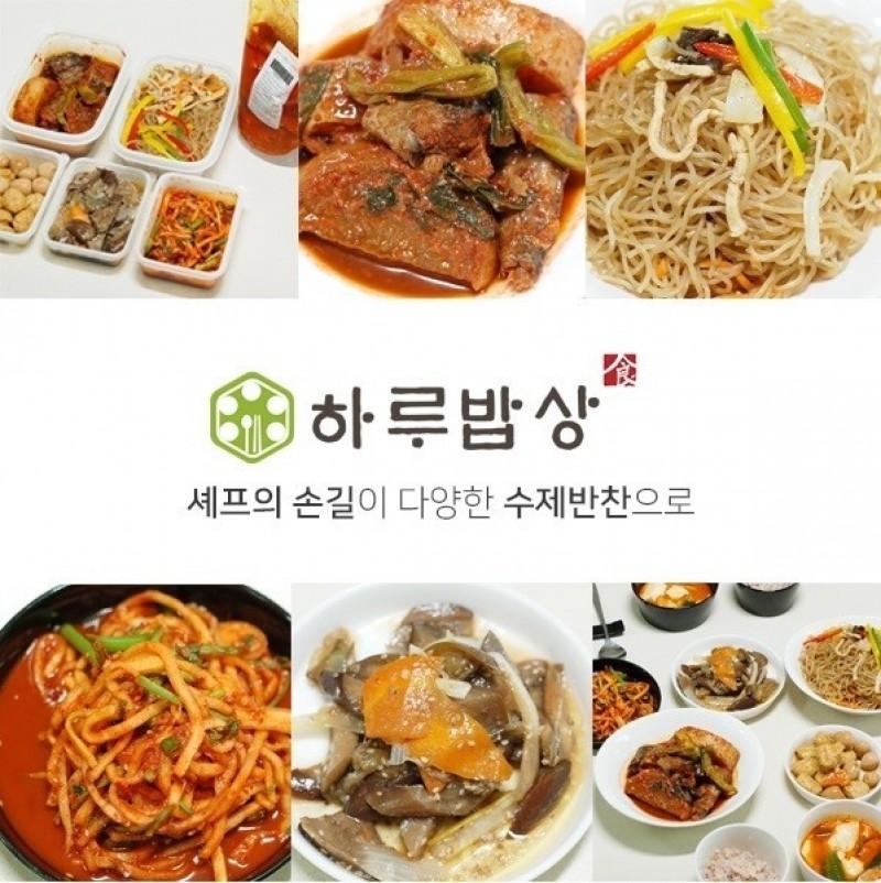 [의왕 배송] 하루밥상 쉐프들이 만드는 맛있는 하루밥상