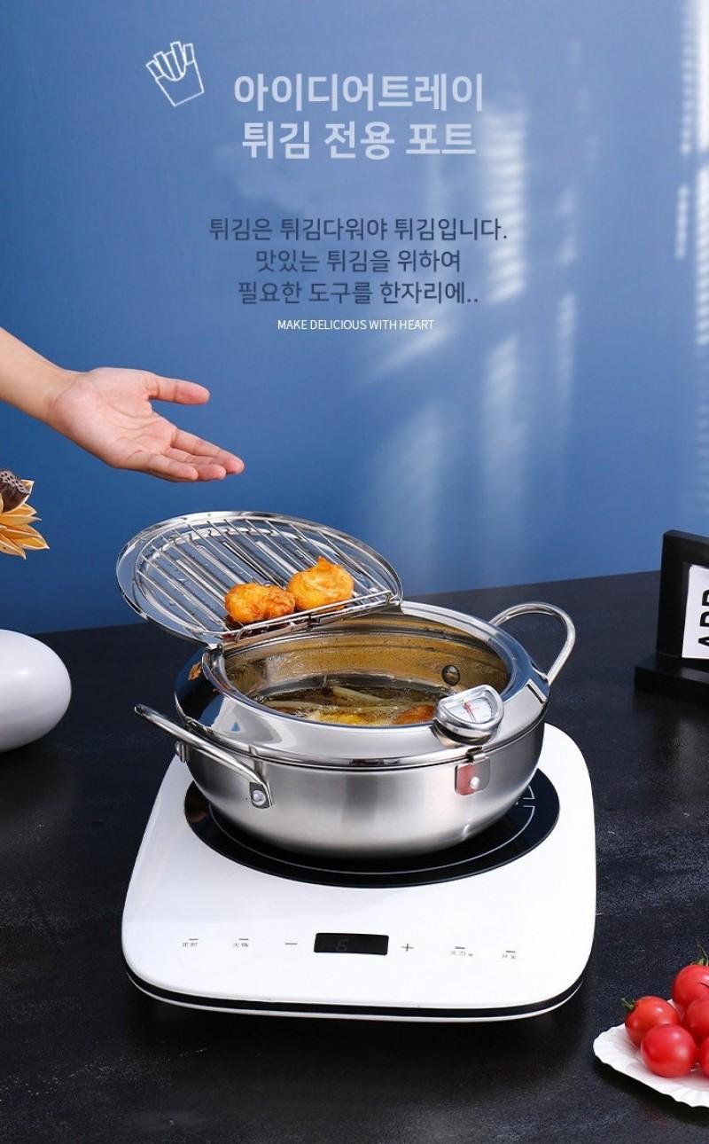 [아이디어트레이] 튀김전용냄비 포트 중형(2.2L)